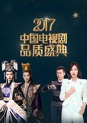 2017中国电视剧品质盛典