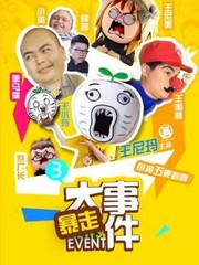 暴走漫画—暴走大事件 第2季