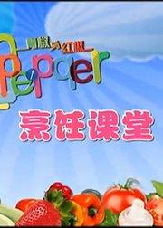 青椒与红椒