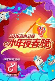 2016湖南卫视小年夜春晚