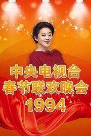 中央电视台春节联欢晚会1994
