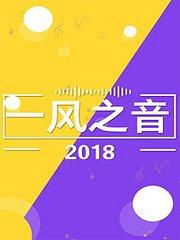 一风之音 2018