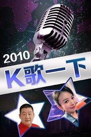 K歌一下2010