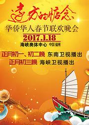 2017华侨华人春节联欢晚会