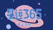 《星运365》160711