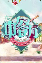 中餐厅第3季
