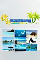 你好海南国际旅游岛 2010