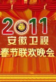 安徽卫视2011春节联欢晚会