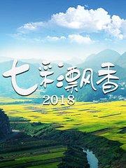 七彩飘香 2018