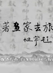 河北广播电视台《跟着画家去旅行》
