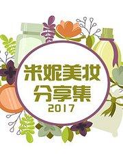 米妮美妆分享集 2017