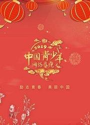 2019中国青少年网络春晚