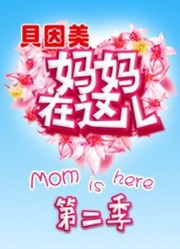 妈妈在这儿第2季