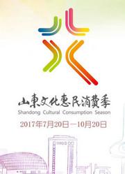 首届山东文化惠民消费季开幕式