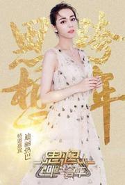 2017-2018浙江卫视跨年演唱会