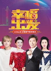 2018山东卫视春晚