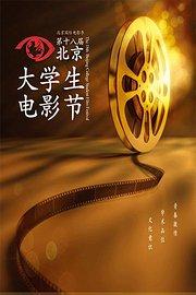 第1届北京国际电影季闭幕式暨第18届北京大学生电影节颁奖典礼