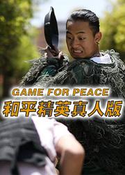 和平精英真人版