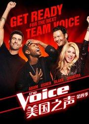 美国之声第4季