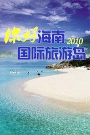 你好海南国际旅游岛