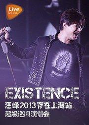 汪峰存在·超级巡回上海演唱会