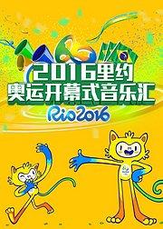 2016里约奥运开幕式音乐汇