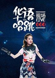华语唱跳 现场live666