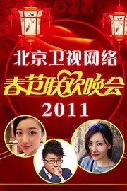 北京卫视网络春节联欢晚会2011