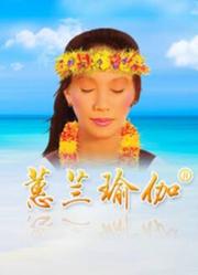 蕙兰瑜伽国际电视系列