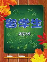 留学生 2018