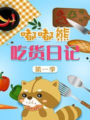 嘟嘟熊吃货日记 第1季
