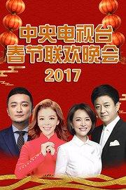 中央电视台春节联欢晚会2017