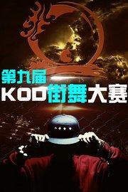 第九届KOD街舞大赛