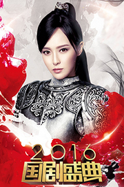 安徽卫视国剧盛典2016