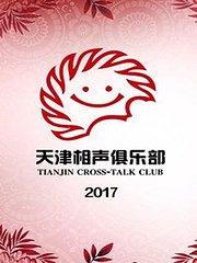 天津相声俱乐部 2017