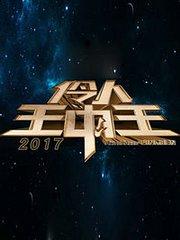 伶人王中王 2017