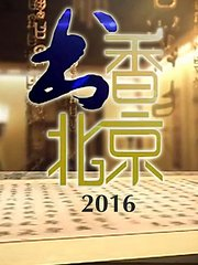 书香北京 2016