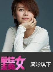 梁咏琪下-最佳女主角