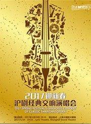 沪剧交响音乐会