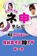 AKB48神TV第1季