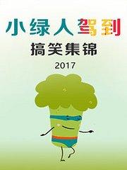 小绿人驾到搞笑集锦2017