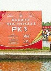 2013客友海比邻杯快乐垂钓电视直播大奖赛