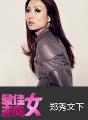 郑秀文下-最佳女主角
