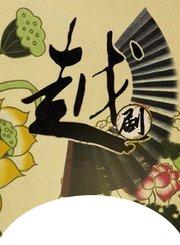 孟丽君天香馆-徐玉兰
