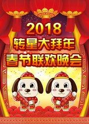 2018转星大拜年春节联欢晚会