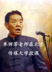 单田芳老师在北京传媒大学授课
