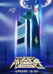 2020年北京卫视跨年晚会