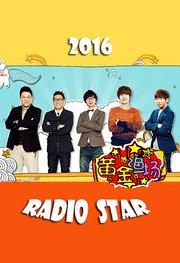 黄金渔场之Radio star 2016