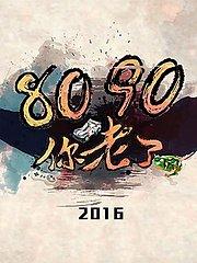 8090 你老了 2016