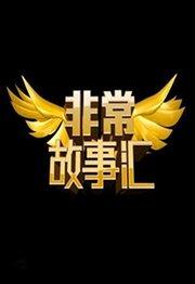 非常故事汇 广东公共频道